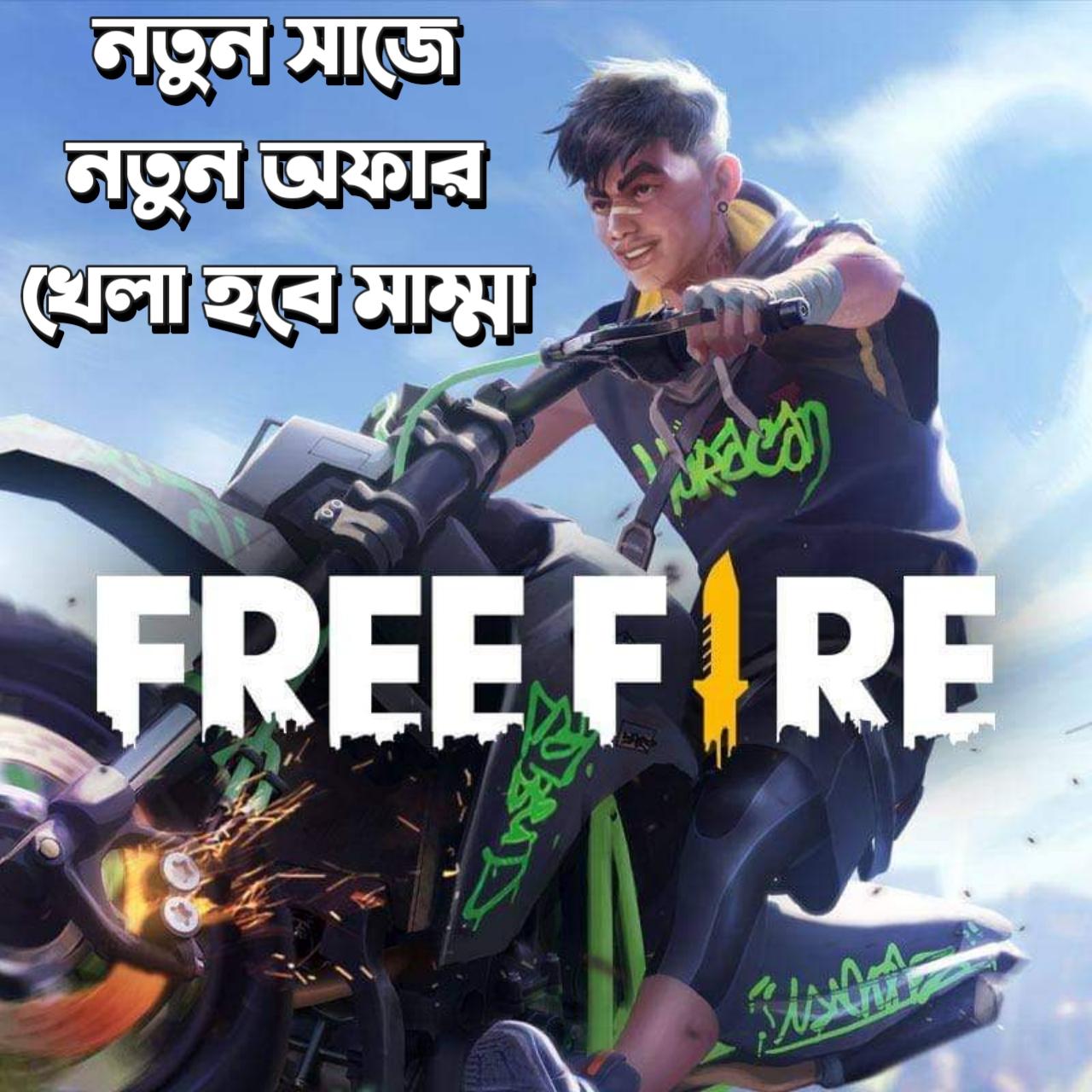 Free Fire (BULK)